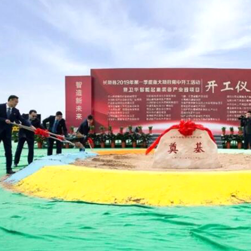 Invest 3 billion! With an annual output of 100,000 units! Weihua Intelligent Lifting Equipment Industrial Park laid the foundation today!