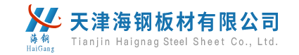 Tianjin Haigang Steel Sheet Co.,Ltd